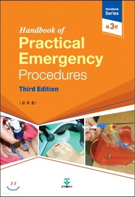 PRACTICAL EMERGENCY PROCEDURES