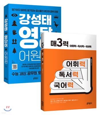 매3력 + 강성태 영단어 어원편 세트