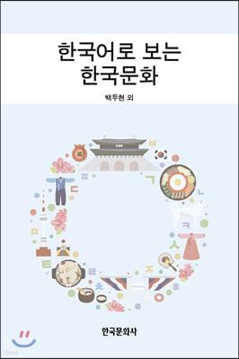 한국어로 보는 한국문화