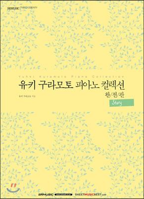 유키 구라모토 피아노 컬렉션 완전판 : Story