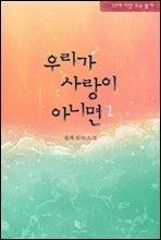 [세트] [BL] 우리가 사랑이 아니면 (총2권/완결)
