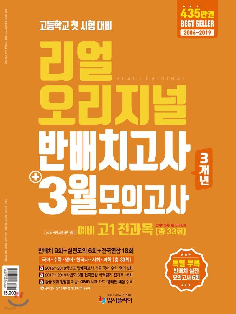 리얼 오리지널 반배치고사 + 3월 모의고사 예비 고1 전과목 [33회] (2020년)