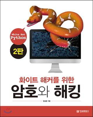 화이트 해커를 위한 암호와 해킹 (2판)