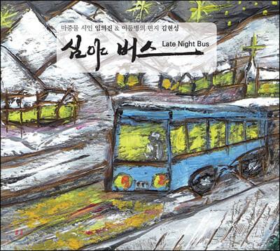 임의진 / 김현성 - 심야 버스