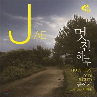 제이 (J.ae) - 미니앨범
