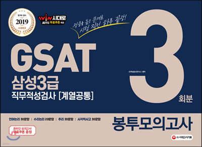 2019 하반기 GSAT 삼성3급 직무적성검사 계열공통 봉투모의고사 3회분
