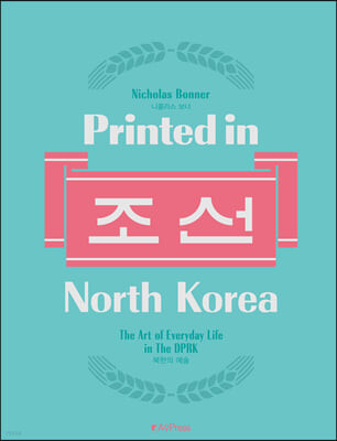 Printed in North Korea 프린티드 인 노스 코리아