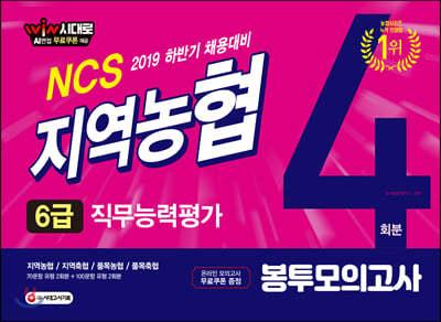 2019 NCS 지역농협 6급 봉투모의고사 4회분