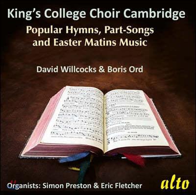 킹스 칼리지 합창단 찬송가 모음집 (Hymns, Songs and Easter Matins from King's College)
