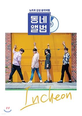 동네앨범 인천 (TV조선) OST