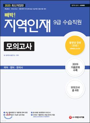 2020 지역인재 9급 수습직원 빼박 모의고사 국어·영어·한국사