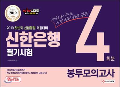 2019 하반기 신한은행 필기시험 봉투모의고사 4회분
