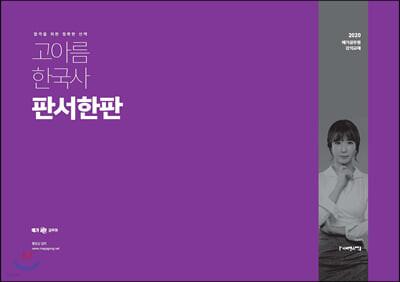 2020 고아름 한국사 판서한판