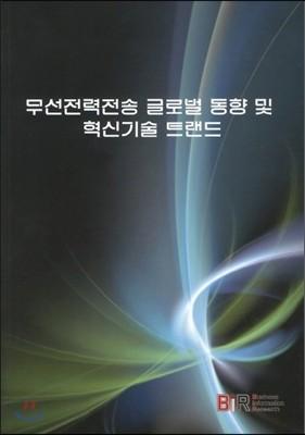 무선전력전송 글로벌 동향 및 혁신기술 트랜드