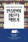 안상헌의 생산적 책읽기