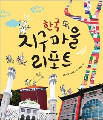 한국 속 지구마을 리포트