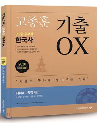 2020 고종훈 공무원 한국사 기출 OX