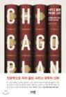 시카고 플랜 : 위대한 고전