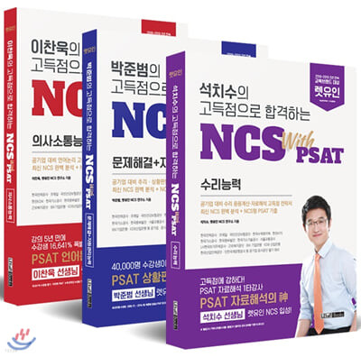 고득점으로 합격하는 NCS with PSAT 세트