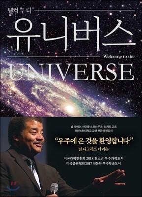 웰컴 투 더 유니버스