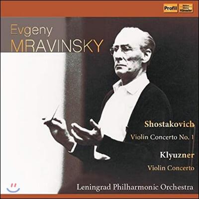 Evgeny Mravinsky 쇼스타코비치: 바이올린 협주곡 1번 / 보리스 크루즈너: 바이올린 협주곡 (Shostakovich: Violin Concerto Op. 77 / Boris Klyuzner: Violin Concerto)