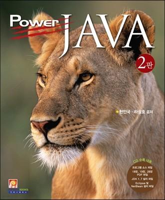 Power JAVA 파워 자바 2판