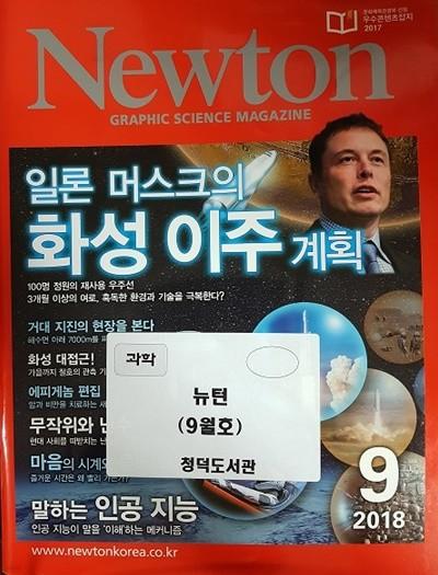 Newton 일론 머스크의 화성 이주 계획 (2018년 9월호)