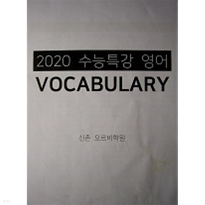 2020 수능특강 영어 VOCABULARY