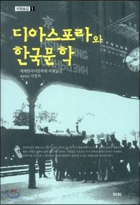 디아스포라와 한국문학