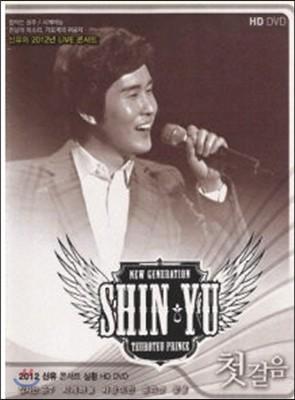 신유 - 2012 Live 콘서트 실황 : 첫걸음