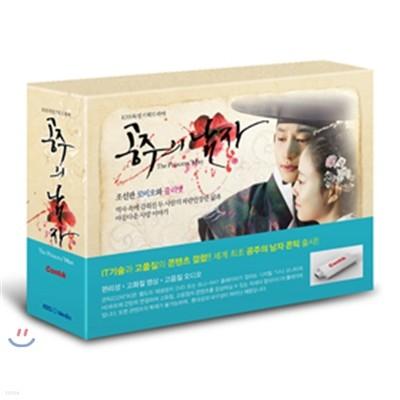 KBS 특별기획 드라마:공주의 남자-콘텐츠 스틱(콘틱) 패키지(초회한정판)