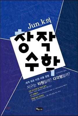 Jun.k의 창작수학