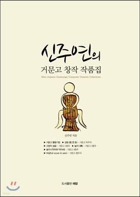 신주연의 거문고 창작 작품집