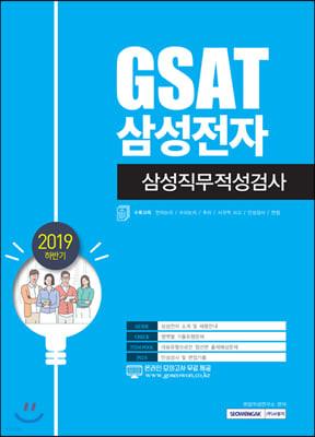 2019 하반기 기쎈 GSAT 삼성전자 삼성직무적성검사
