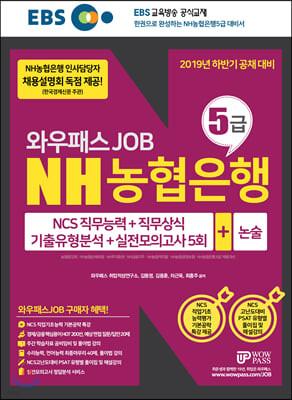 2019 하반기 EBS 와우패스 JOB NH농협은행 5급