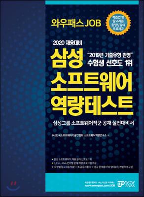 2020 와우패스JOB 삼성 소프트웨어 역량테스트