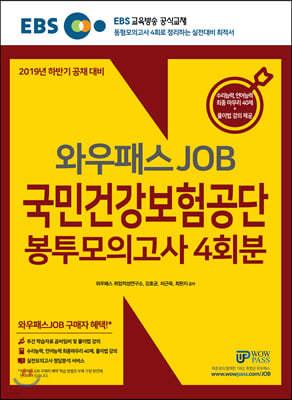 2019 하반기 EBS와우패스JOB 국민건강보험공단 봉투모의고사 4회분