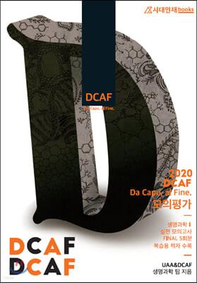 2020 DCAF 생명과학1 모의평가 시즌2 FINAL 5회분