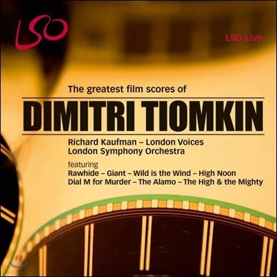 Richard Kaufman 디미트리 티옴킨의 영화 음악 베스트 (The greatest film scores of Dmitri Tiomkin)