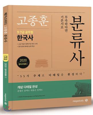2020 고종훈 공무원 한국사 분류사