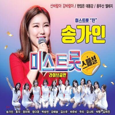 송가인 - 미스트롯 스페셜