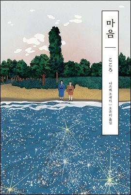 [대여] 마음 : 나쓰메 소세키 선집 - 에디터스 컬렉션