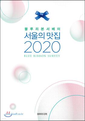 블루리본서베이 서울의 맛집 2020