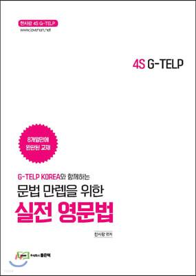 4S G-TELP 문법 4S G-TELP 문법 만렙을 위한 실전 영문법위한 실전 모의고사