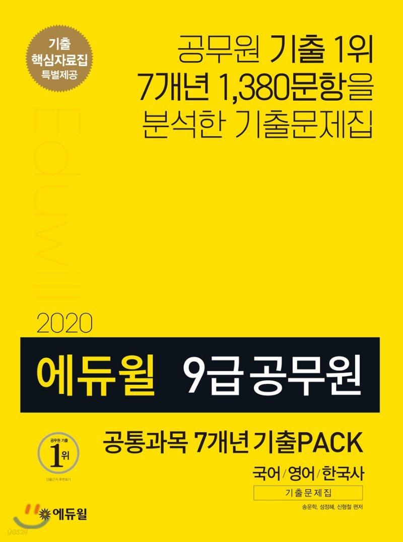 2020 에듀윌 9급 공무원 공통과목 7개년 기출PACK