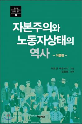 지본주의와 노동자상태의 역사 -이론편-