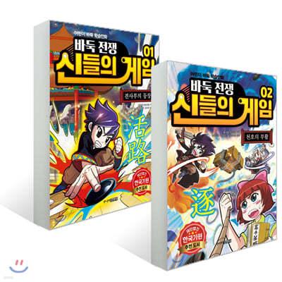 바둑전쟁 신들의 게임 1~2권 세트