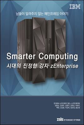 Smart Computing 시대의 진정한 강자 zEnterprise
