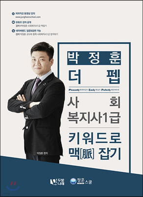 박정훈 더펩 사회복지사1급 키워드로 맥잡기