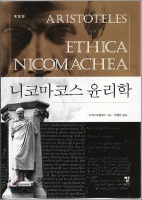 [대여] 니코마코스 윤리학 (개정판)